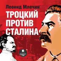Троцкий против Сталина - Леонид Млечин