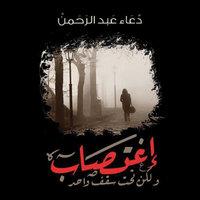 اغتصاب ولكن تحت سقف واحد - دعاء عبدالرحمن