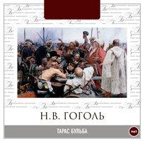 Тарас Бульба - Николай Гоголь