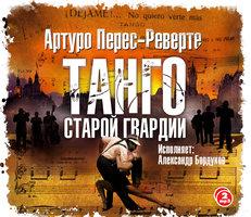 Танго старой гвардии - Артуро Перес-Реверте