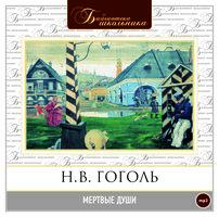 Мертвые души - Николай Гоголь
