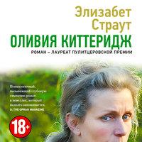 Оливия Киттеридж - Элизабет Страут