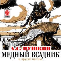Медный всадник и другие поэмы - Александр Пушкин