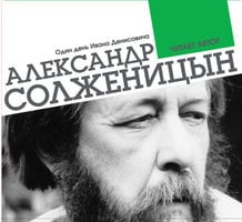 Один день Ивана Денисовича - Александр Солженицын
