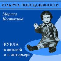 Кукла в детской и в интерьере - Марина Костюхина