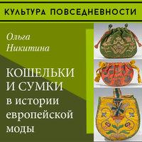 Кошельки и сумки в истории европейской моды - Ольга Никитина