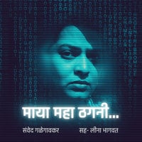 Maya Maha Thagani S01E01 - Samved Galegaonkar
