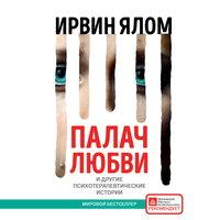 Палач любви и другие психотерапевтические истории - Ирвин Ялом