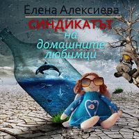 Синдикатът на домашните любимци - Елена Алексиева