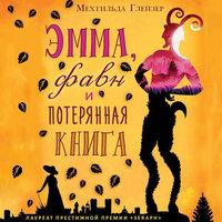 Эмма, фавн и потерянная книга - Мехтильда Глейзер