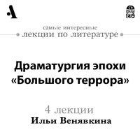 Драматургия эпохи «Большого террора» (Лекции Arzamas) - Илья Венявкин