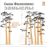 Замыслы - Саша Филипенко