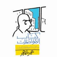 كتاب المواصلات: حكايات شخصية لقتل الوقت - عمر طاهر