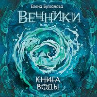 Вечники 1. Книга воды - Елена Булганова