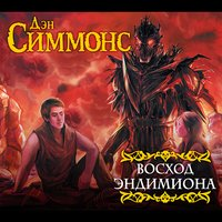Восход Эндимиона - Дэн Симмонс