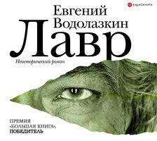 Лавр - Евгений Водолазкин