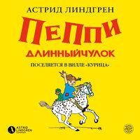 """Пеппи Длинныйчулок поселяется в вилле """"Курица"""" - Астрид Линдгрен"""