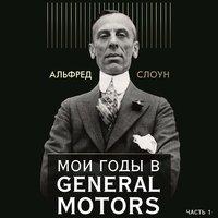 Мои годы в General Motors. Часть 1 - Альфред Слоун