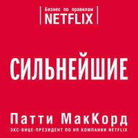 Сильнейшие. Бизнес по правилам Netflix - Патти МакКорд