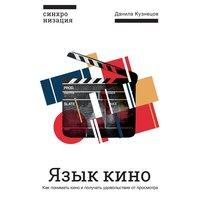 Язык кино. Как понимать кино и получать удовольствие от просмотра - Данила Кузнецов