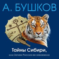 Тайны Сибири или зачем Россия ее завоевала - Александр Бушков