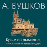 Крым и крымчане или тысячелетняя история раздора - Александр Бушков