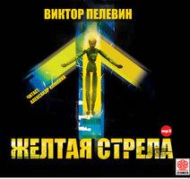 Желтая стрела и другие повести - Виктор Пелевин
