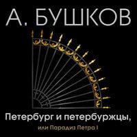 Петербург и петербуржцы или парадиз Петра I - Александр Бушков