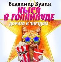 Кыся в Голливуде. Дорога к звездам - Владимир Кунин