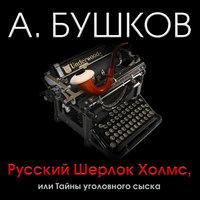 Русский Шерлок Холмс, или тайны уголовного сыска - Александр Бушков