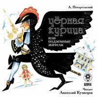 Черная курица или подземные жители - Антоний Погорельский