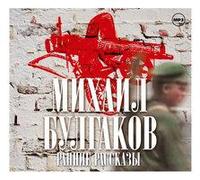Ранние рассказы - Михаил Булгаков