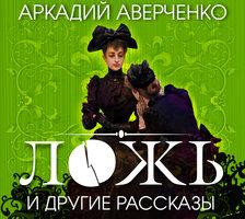 Ложь и другие рассказы - Аркадий Аверченко
