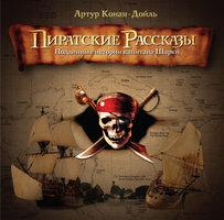Пиратские рассказы - Артур Конан Дойл