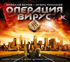 Операция Вирус - Ярослав Веров,Игорь Минаков