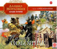 Мамаево побоище - Даниил Мордовцев