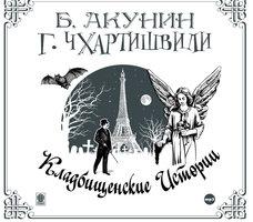 Кладбищенские истории - Борис Акунин, Григорий Чхартишвили