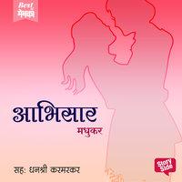 Abhisar - Madhukar
