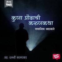 Kunya Prodhachi Karun Katha - Sadashiv Athavale