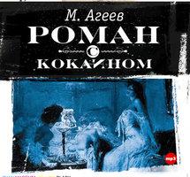 Роман с кокаином - Марк Агеев