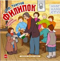 Филипок и другие рассказы - Лев Толстой