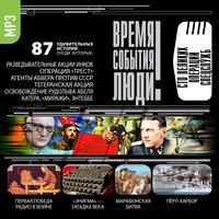 Великие операции спецслужб - Игорь Дамаскин