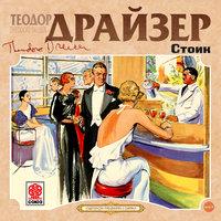 Стоик - Теодор Драйзер