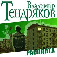 Расплата - Владимир Тендряков