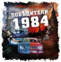 Победители - Елена Чудинова
