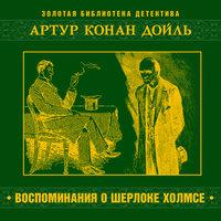 Воспоминания о Шерлоке Холмсе - Артур Конан Дойл