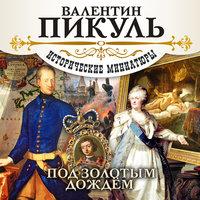 Под золотым дождем - Валентин Пикуль