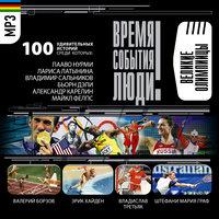 Спортсмены-олимпийцы - Владимир Малов