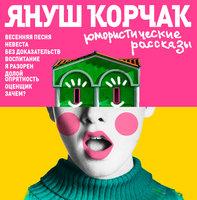 Юмористические рассказы - Януш Корчак