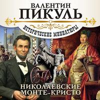 Николаевские Монте-Кристо - Валентин Пикуль